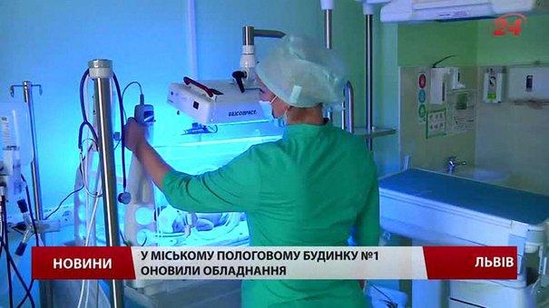 В пологовому будинку у Львові оновили обладнання на ₴2,5 млн