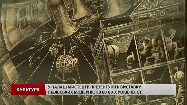 Твори львівських бунтарів-модерністів 60-80-х років вперше показали публіці