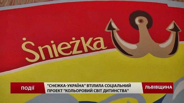 Компанія «Снєжка-Україна» втілила соціальний проект «Кольоровий світ дитинства»