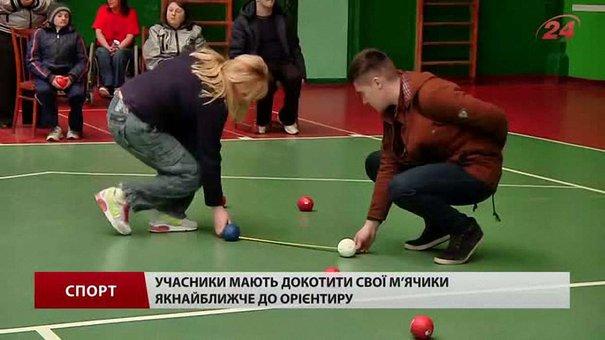 Вперше у Львові стартували масові змагання із бочче