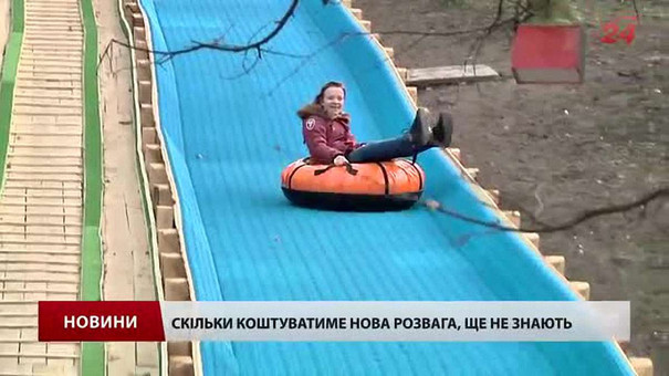 У львівському Парку культури встановили гірку для тюбінгу