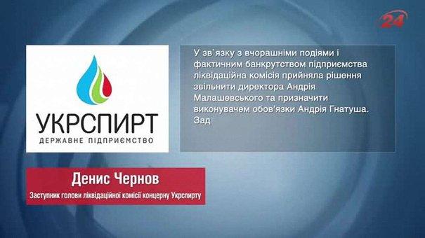 Мінагрополітики підтвердило законність призначення в. о. директора «Угерського спиртзаводу»