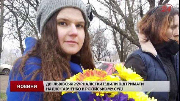 Дві львів'янки їдуть з квітами підтримати на суді Надію Савченко