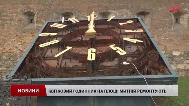 Квітковий годинник на площі Митній у Львові зупинили