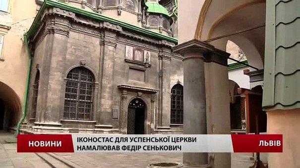Унікальний 400-літній іконостас із львівської Успенської церкви руйнується