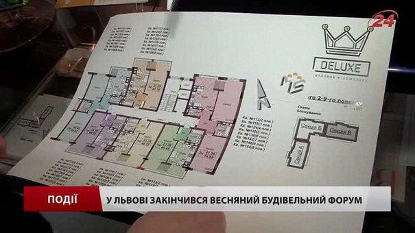 У Львові закінчився «Весняний Будівельний форум»