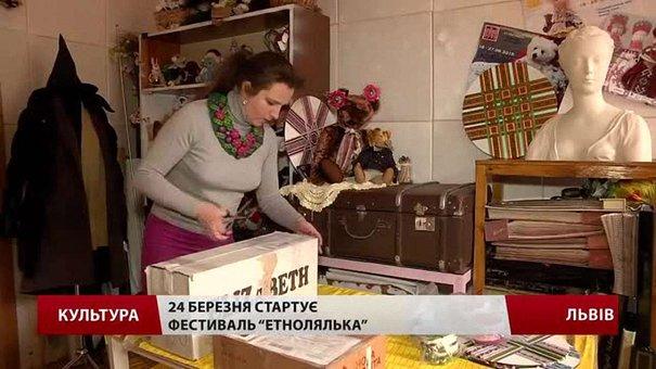 У Львові за тиждень стартує фестиваль «Етнолялька»