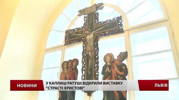 У каплиці львівської ратуші показують старовинні ікони
