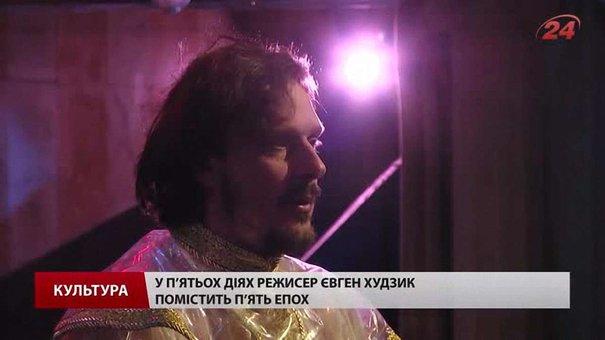 У Львові поставили першу українську версію п'єси Шекспіра «Зимова казка»