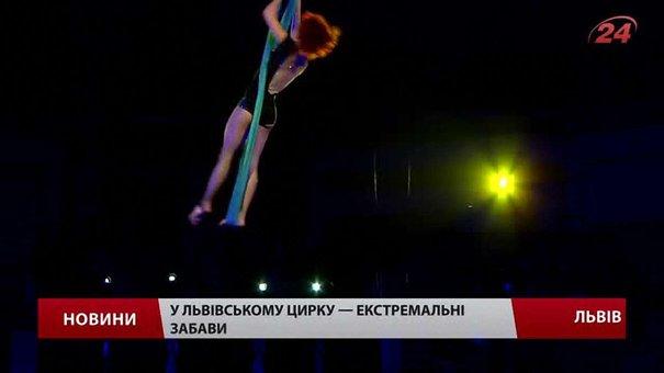 У Львівському цирку презентували нову програму