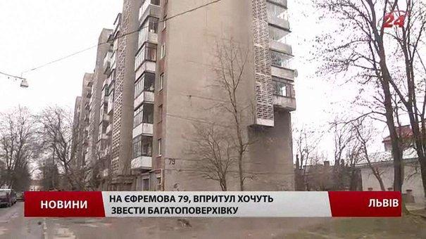 Через нову багатоповерхівку на Єфремова у Львові мешканці можуть втратити балкони