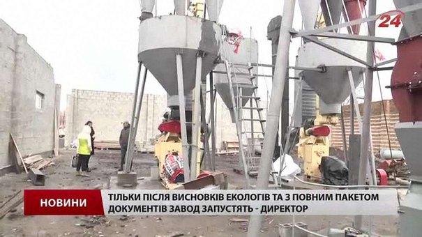 Мешканці села на Львівщині повстали проти заводу з виготовлення пелет