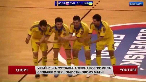 Українська футзальна збірна розгромила словаків у матчі відбору на мундіаль