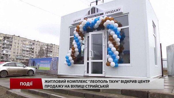 Житловий комплекс «Леополь Таун» відкрив центр продажу на вулиці Стрийській