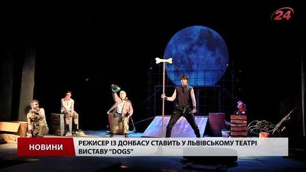 Львівські театрали закликали не викидати на вулицю собак