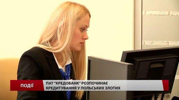 «Кредобанк» розпочинає кредитування у польських злотих
