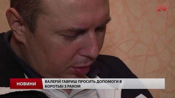 Львів'яни просять допомогти врятувати хворого на рак