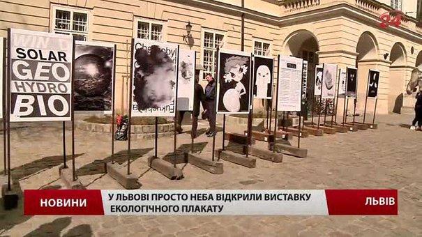 Дизайнери з 24 країн презентують у Львові плакати до річниці Чорнобиля і Фукусіми