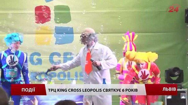 «King Cross Leopolis» відсвяткував шосту річницю