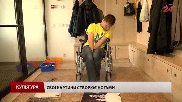 Львів'янин з ДЦП ногами малює картини, аби допомагати іншим