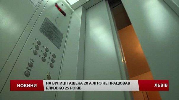 У львівській багатоповерхівці запустили ліфт, який простояв майже 25 років