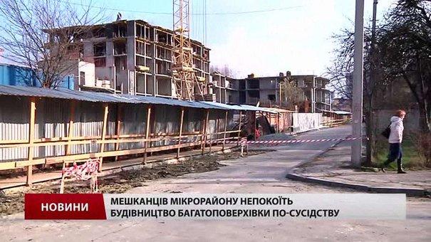 Мешканцям приватного сектору у Львові заважає будівництво багатоповерхівки