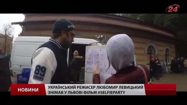 У Львові влаштували прем'єру українського фільму #SelfieParty