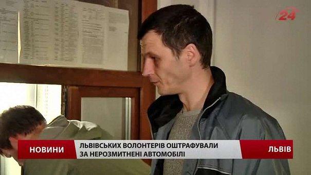 Маленька перемога волонтерів: митники скасували штраф за іноземні авто