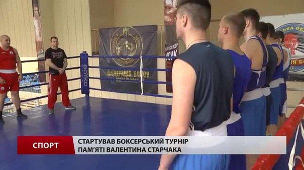 У Львові зустрілись чотири команди майстрів шкіряної рукавички