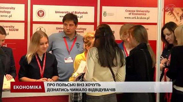 Понад півсотні ВНЗ України та з-за кордону представлено на виставці у Львові