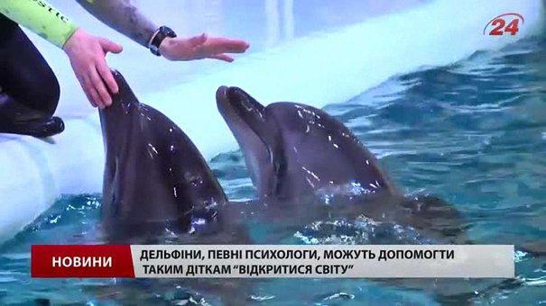 Маленькі львів'яни з аутизмом побували у трускавецькому дельфінарії
