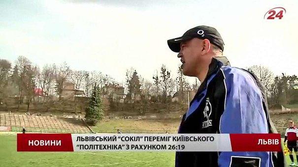 Львівські регбісти здобули три з чотирьох перемог у першому турі чемпіонату України