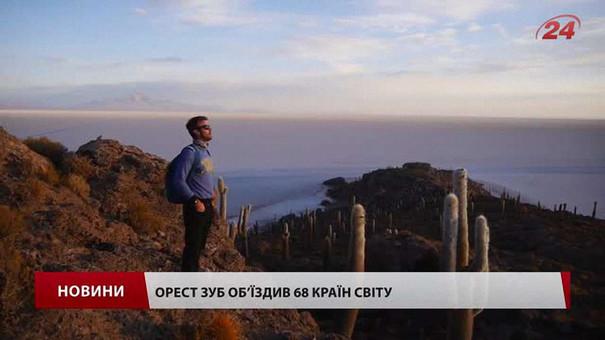 Львівський мандрівник Орест Зуб за три місяці об'їхав усю Південну Америку