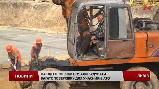 У Львові розпочали будівництво багатоповерхівки для учасників АТО