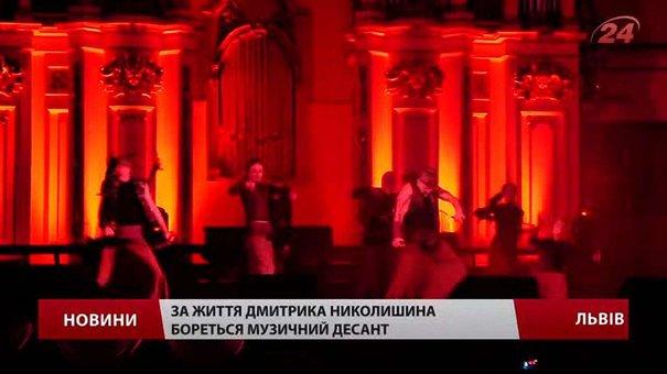 Львівські виконавці зібрали на порятунок 11-річного хлопчика ₴400 тис.