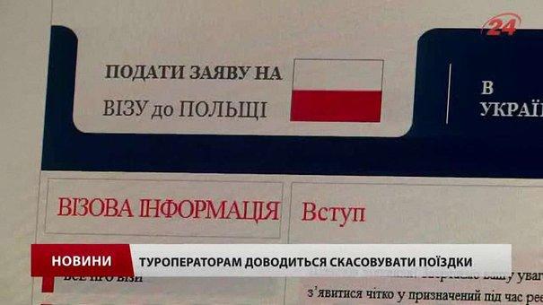 У Львові тури до Польщі скасовують через черги до візового центру