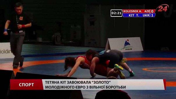 Львівські борчині розповіли про шлях до успіху на молодіжному Євро