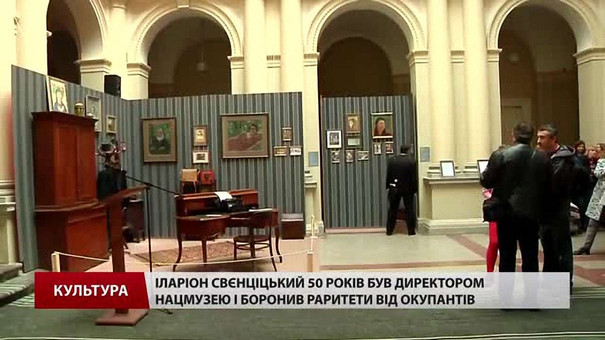 Меблі та особисті речі Іларіона Свєнціцького вперше показали у Львові