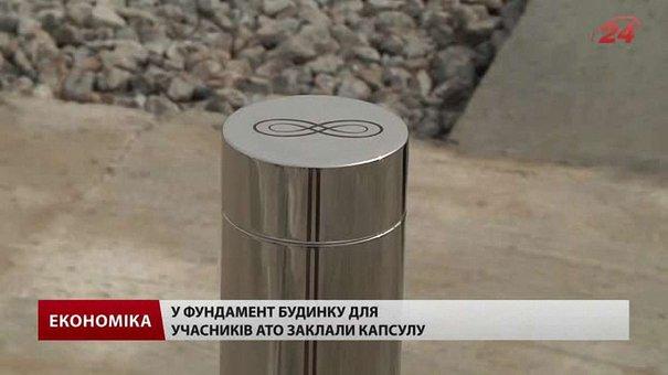 У Львові заклали капсулу у фундамент будинку для бійців АТО