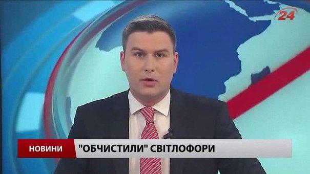 Головні новини Львова за 8 квітня