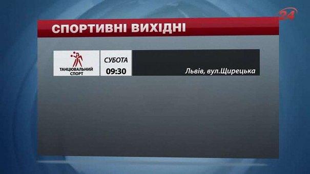На вихідних у Львові змагатимуться у спортивній акробатиці, танцях і триатлоні
