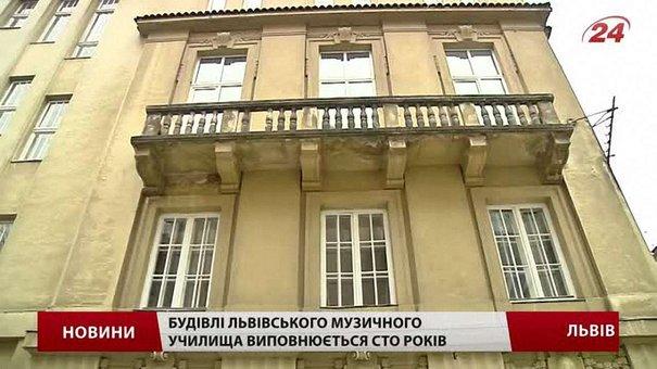 Унікальна львівська будівля відсвяткувала сторіччя