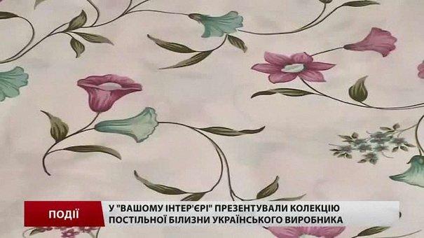 У «Вашому інтер'єрі» презентували колекцію постільної білизни українського виробника