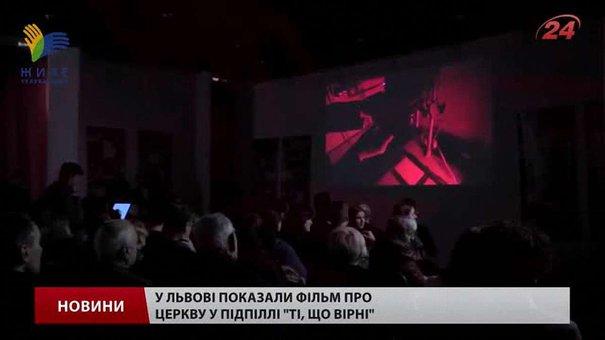 У Львові показали фільм «Ті, що вірні», заради якого знімальна група їздила до Росії