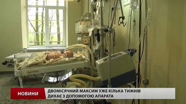 Через зношене обладнання львівського ОХМАТДИТу життя дітей під загрозою