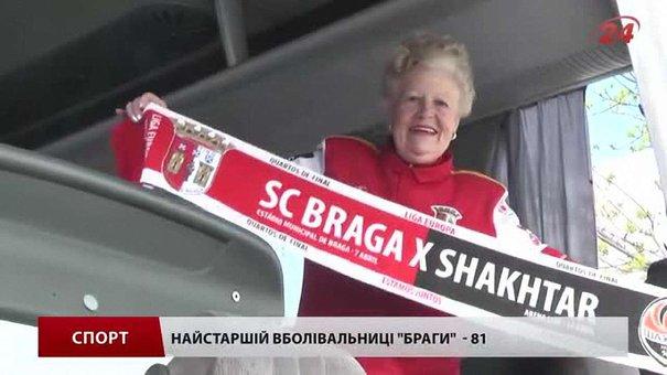 Португальська «Брага» прибула до Львова