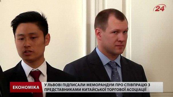 До Львова можуть прийти китайські інвестиції