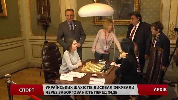 Українських шахістів дискваліфікували у світових змаганнях