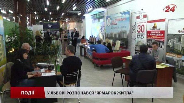 У Львові розпочався «Ярмарок житла»
