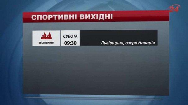 У Львові на вихідних гратимуть у футбол, змагатимуться в орієнтуванні та флет-треку